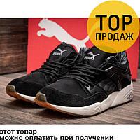 Мужские кроссовки  Puma TRINOMIC, черные / кроссовки мужские Пума ТРИНОМИК, стильные, удобные