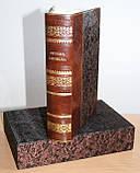 Книга Летопись Самовидца
