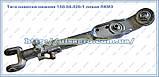 Тяга нижняя 150.56.026-1 продольная левая (лыжа) задней навески Т-150, фото 3