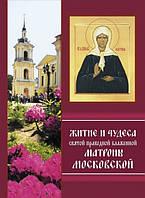 Житие и чудеса святой праведной блаженной Матроны Московской