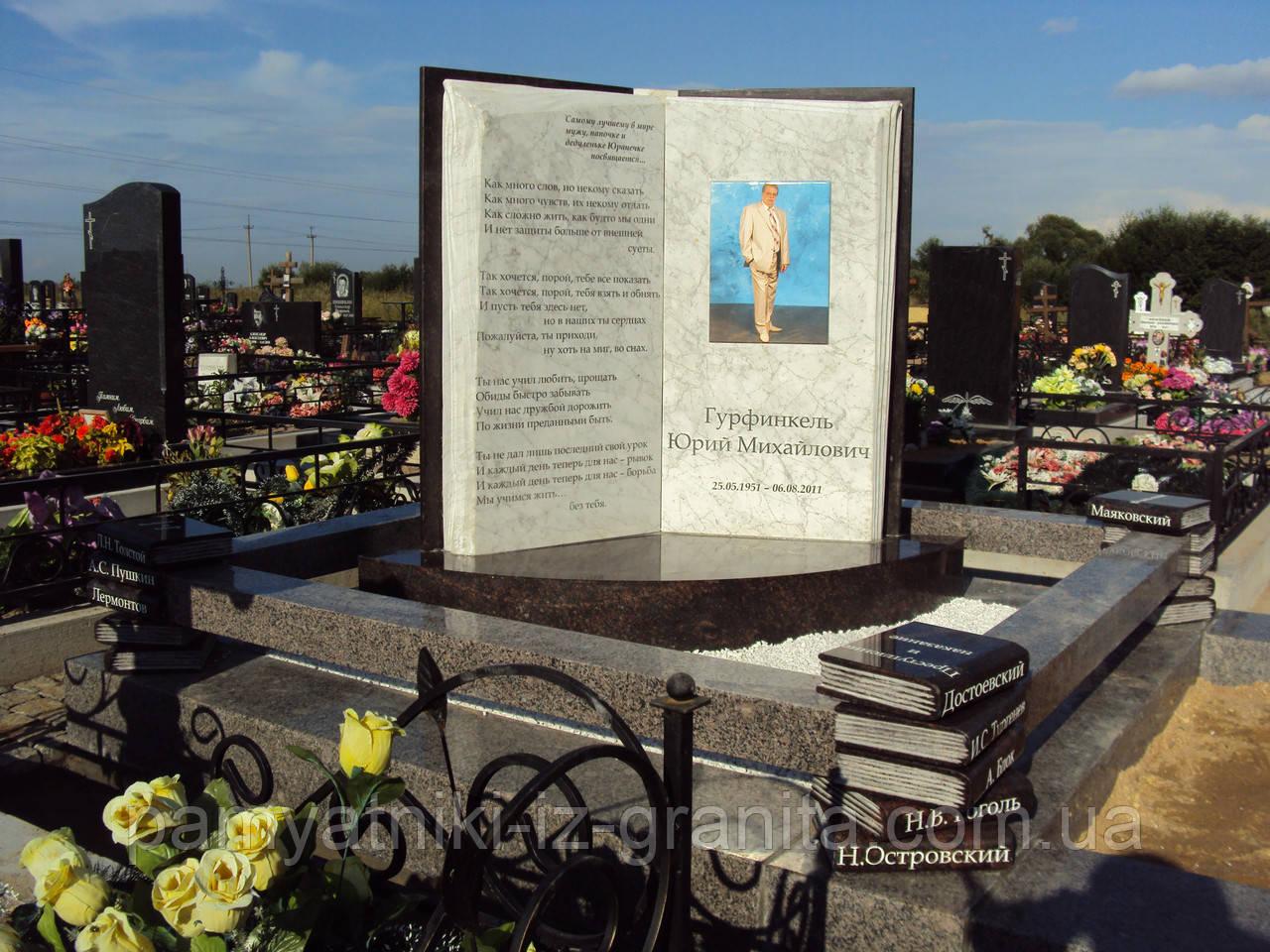 Памятник Книга № 1