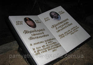 Памятник Книга № 3