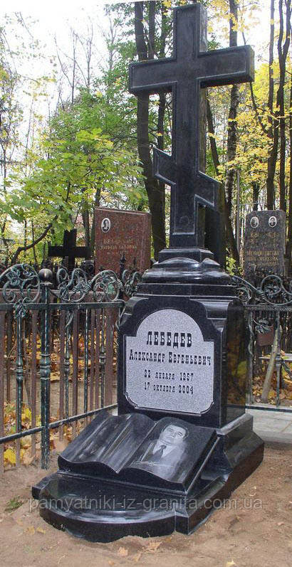 Памятник Книга № 9