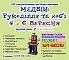 Выставка Мэдвин: Рукоделие и Хобби. 4-6 сентября 2014г.