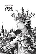 Пригоди короля Мацюся Януш Корчак, фото 2