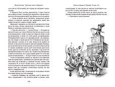 Пригоди короля Мацюся Януш Корчак, фото 3