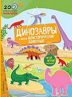 E. Талалаева Динозавры и другие доисторические животные