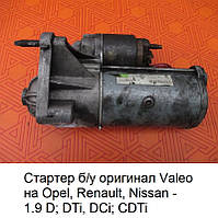 Стартер б/у для Opel Vivaro 1.9 dti (cdti), Опель Виваро 1.9 дти (цдти) Оригинал Valeo.