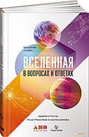 Владимир Сурдин Вселенная в вопросах и ответах. Задачи и тесты по астрономии и космонавтике