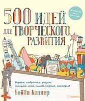Бобби Коннер 500 идей для творческого развития