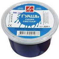 Гуашь синяя светлая 225 мл, 0,32 кг Луч