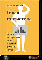 Чарлз Уилэн Голая статистика. Самая интересная книга о самой скучной науке