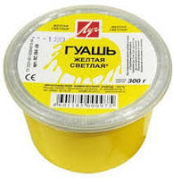Гуашь Луч желтая светлая 225 мл./0.3 кг./