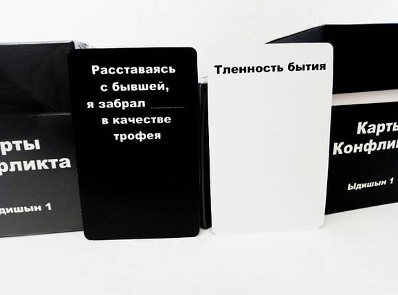 Настольная игра Карты конфликта. Back in The USSR (Cards of conflict), фото 2