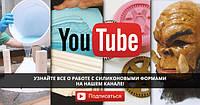 Подпишись на наш видеоканал Как делать силиконовые формы