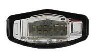 Лед/LED Подсветка номера Honda Accord 2003-2012, Civic 2001-2015, Pilot 2003-2008