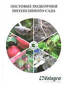 Листовые подкормки интенсивного сада VALAGRO