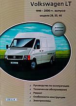 VOLKSWAGEN  LT   Модели 28, 35, 46 1996-2006 гг.  Дизель   Руководство по ремонту и эксплуатации