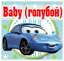 """1-й годик (""""baby"""") для мальчиков"""