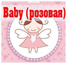 """1-й годик (""""baby"""") для девочек"""