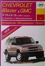 CHEVROLET  BLAZER & GMC S-10 & S-15   Модели выпуска с 1982г.   Устройство • Обслуживание • Ремонт