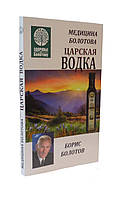 Книга Бориса Болотова «Царская водка», мягкий переплет 192 с