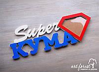 Оригинальная фоторамка из дерева - Супер кума