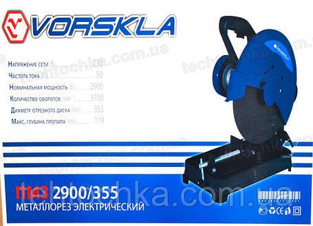 Металорез VORSKLA ПМЗ 2900/355, фото 2