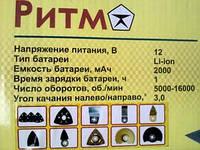Реноватор аккумуляторный Ритм ВМР-12