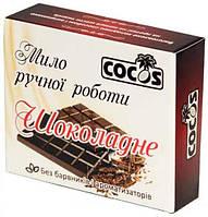 Мило ручної роботи Cocos Шоколадне без барвників 100 г