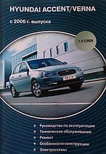 HYUNDAI ACCENT / VERNA 1.5 CRDI Моделі з 2006 р. Керівництво по ремонту та експлуатації