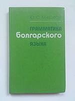 Ю.Маслов Грамматика болгарского языка