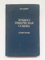 """Ю.Альберт """"Библиографическая ссылка"""" Справочник. 1983 год"""