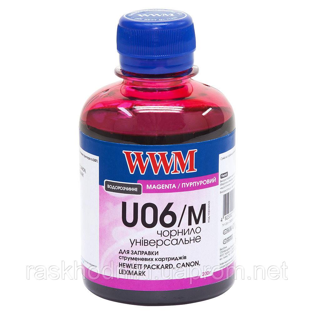 Чернила WWM для Canon/HP/Lexmark 200г Magenta Водорастворимые (U06/M) универсальные