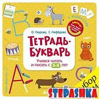 Тетрадь-Букварь. Учимся читать и писать с 2-3 лет. Узорова О.В. Клевер-Медиа-Групп
