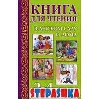 Книга для чтения в детском саду и дома: 2-4 года