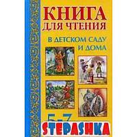 Книга для чтения в детском саду и дома: 5-7 лет: пособие для воспитателей детского сада и родителей