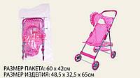 "Коляска для кукол ""Летняя"" M9304"