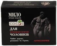 Интимное мыло для мужчин ручной работы, антисептическое, 55 г