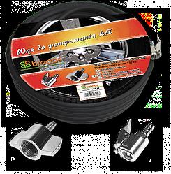 Комплект для подкачки шин 8м, P/KP08