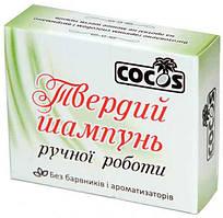 Твердый шампунь Cocos ручной работы без красителей 100 г