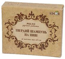 Твердый шампунь Cocos На пиве ручной работы без красителей 100 г