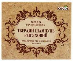 Твердый шампунь Cocos Репейный ручной работы без красителей 100 г
