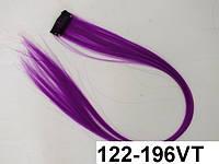 Фиолетовые накладные пряди из иск.волос на резинке