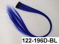 Синие  накладные пряди из иск.волос на заколке