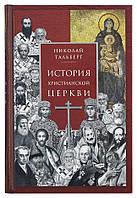 История Христианской Церкви. Проф. Н.Д. Тальберг.