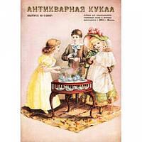 "Журнал ""Антикварная кукла"" № 19"