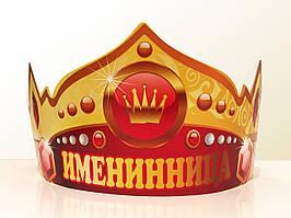 """Праздничная бумажная корона """"Именинница"""""""