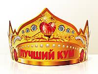 """Праздничная бумажная корона """"Лучший кум"""""""