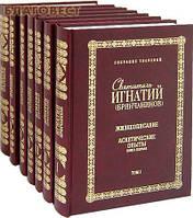 Собрание творений в 7 томах. Святитель Игнатий Брянчанинов